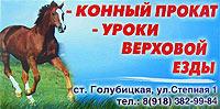Конно-сортивная школа в Голубицкой