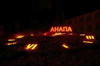 Вечерняя Анапа. Часы на газоне в Анапе