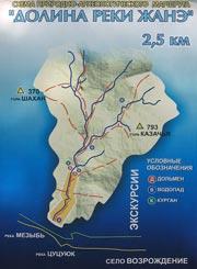 Долина реки Жанэ. Экскурсионная схема
