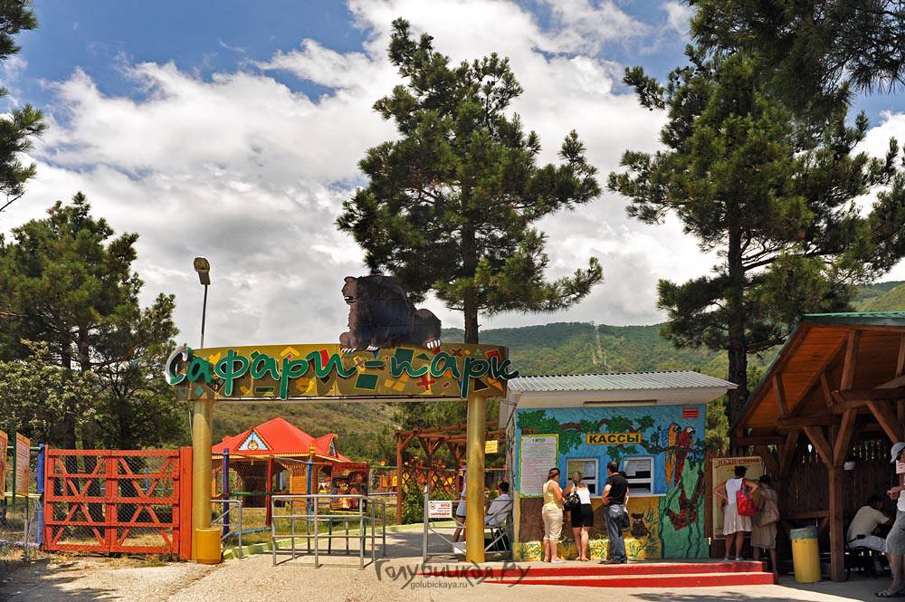 Сафари парк, Геленджик - 391 отзыв - TripAdvisor